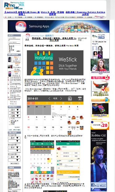 2014-01-25_RingHK_Samsung推介