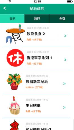 3_Sticker_Store