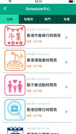 4_Schedule_Center